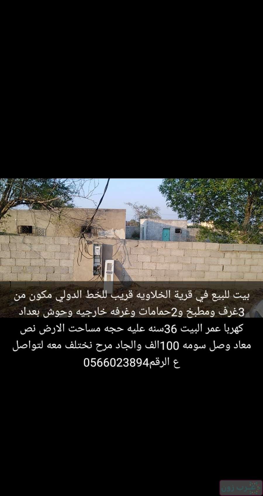 بيش قرية الخلاويه